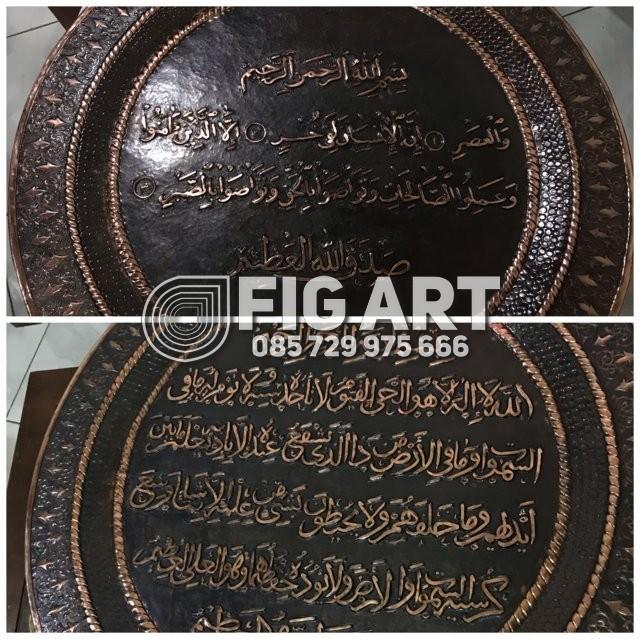 Kaligrafi Tembaga Ayat Al-Quran